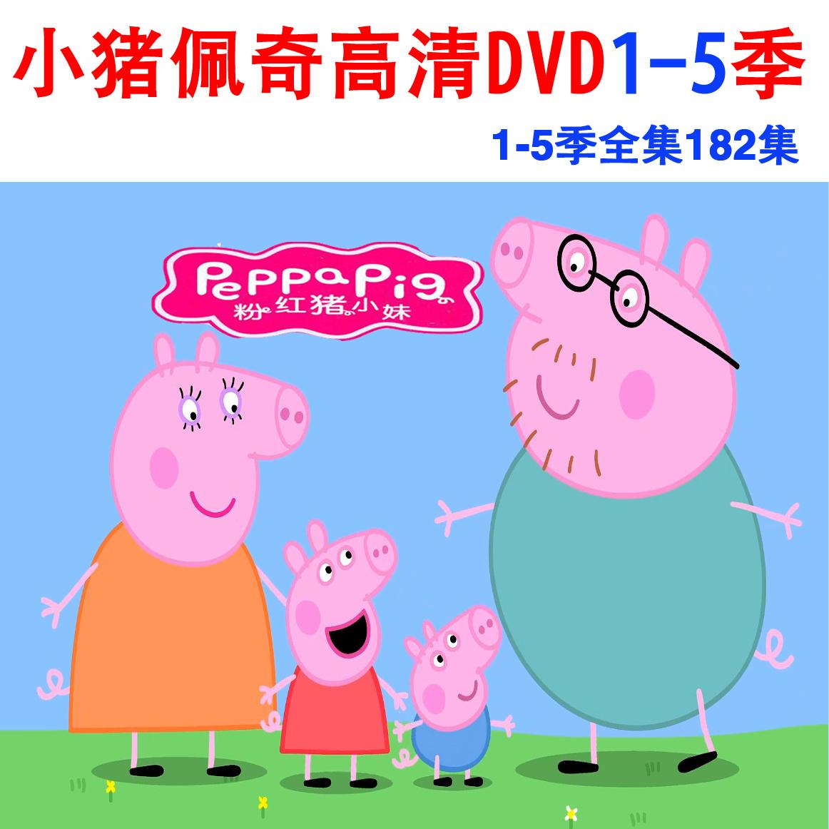 小猪佩奇1-5季全182集动画片dvd碟片 儿童片蓝光高清车载国语光盘