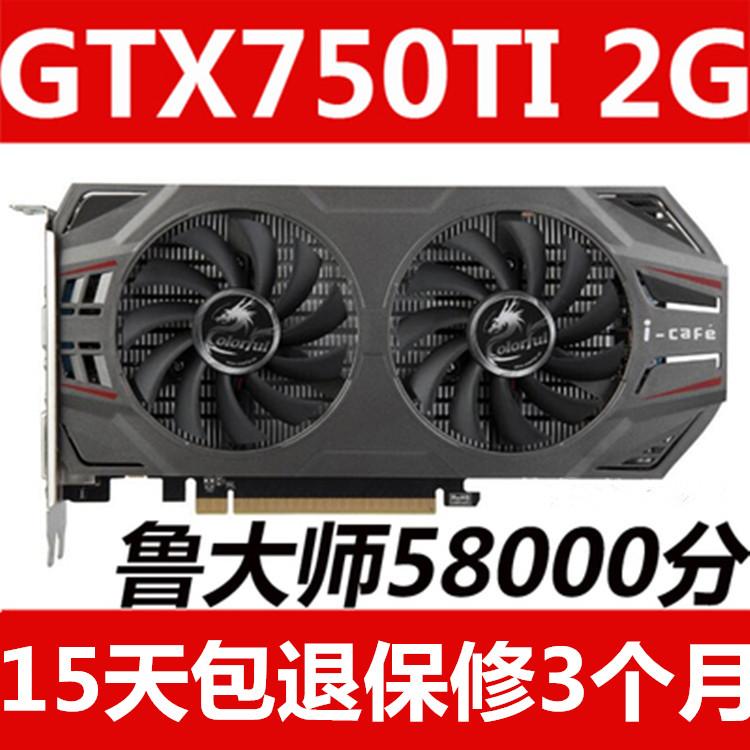包邮拆机七彩虹GTX750ti 真实2G台式机游戏显卡吊打GTX650 1050TI