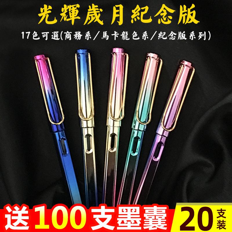 钢笔学生专用可换墨囊墨水笔尖礼