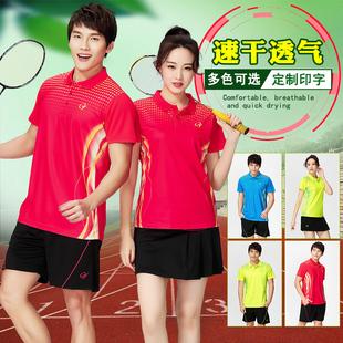 男女款 翻领夏季 速干羽毛球服套装 乒乓球服网球运动服上衣印制 短袖