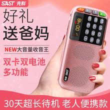 SAST/先科 N-28老年人收音机老人随身听mp3迷你小音响插卡音箱小型新款便携式可充电儿童音乐播放器听戏评书