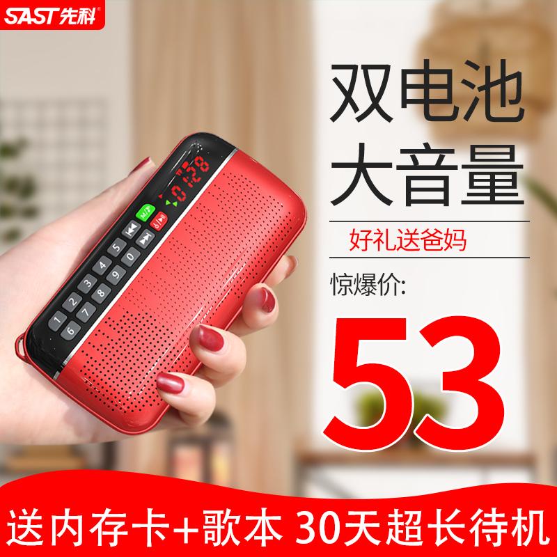先科多功能收音机老人新款便携式mp3可充电老年迷你插卡随身听广播小型音箱音乐播放器小型听戏评书唱戏机