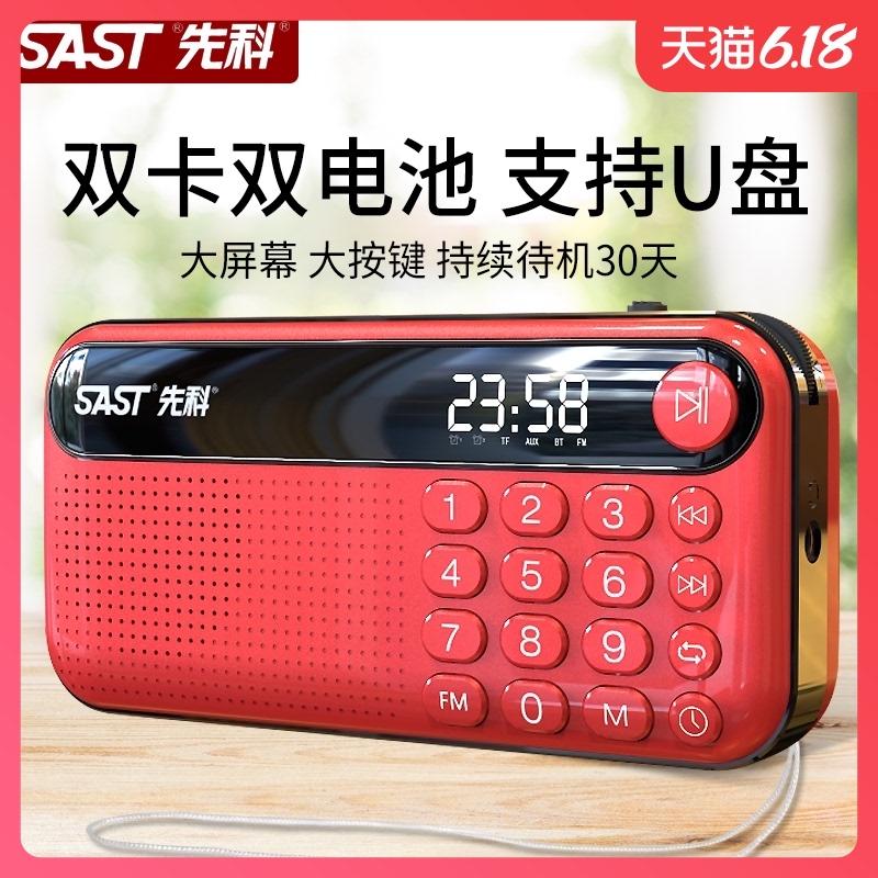 SAST/先科 V60收音机老人新款便携式mp3可充电老年迷你插卡随身听广播小型音箱音乐播放器小型听戏评书唱戏机