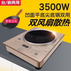 小霸王凹面电磁炉家用3500w大功率商用爆炒节能台嵌式猛火凹型灶