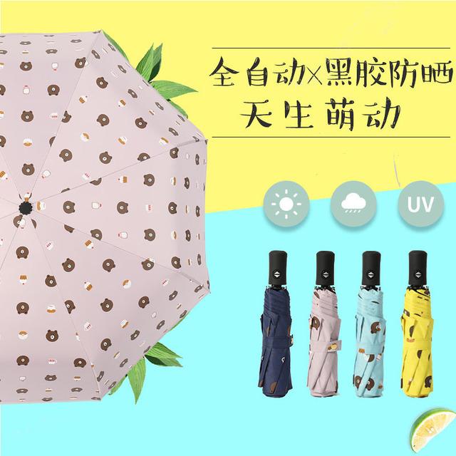 防紫外线太阳全自动折叠家用雨伞