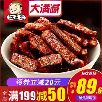 办公室零食小吃克500罐装牛肉干超干风干牛肉干内蒙通辽特产
