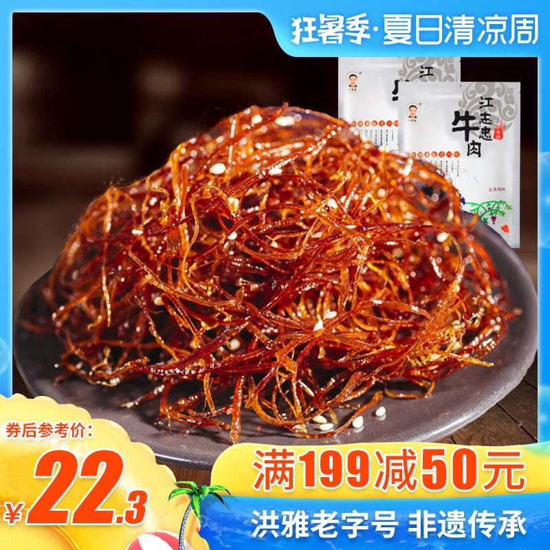 江志忠_灯影牛肉丝 五香味/麻辣味牛肉丝 四川特产休闲零食60gx2