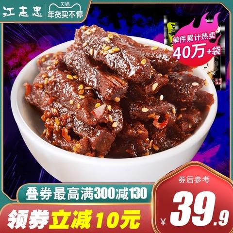 江志忠香辣牛肉118g*2 麻辣五香牛肉四川特产休闲小零食老字号