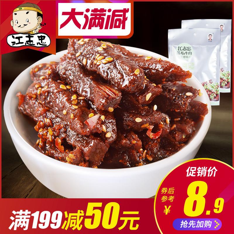 江志忠牛肉干360g五香香辣麻辣牛肉干独立包装四川特产牛肉类零食