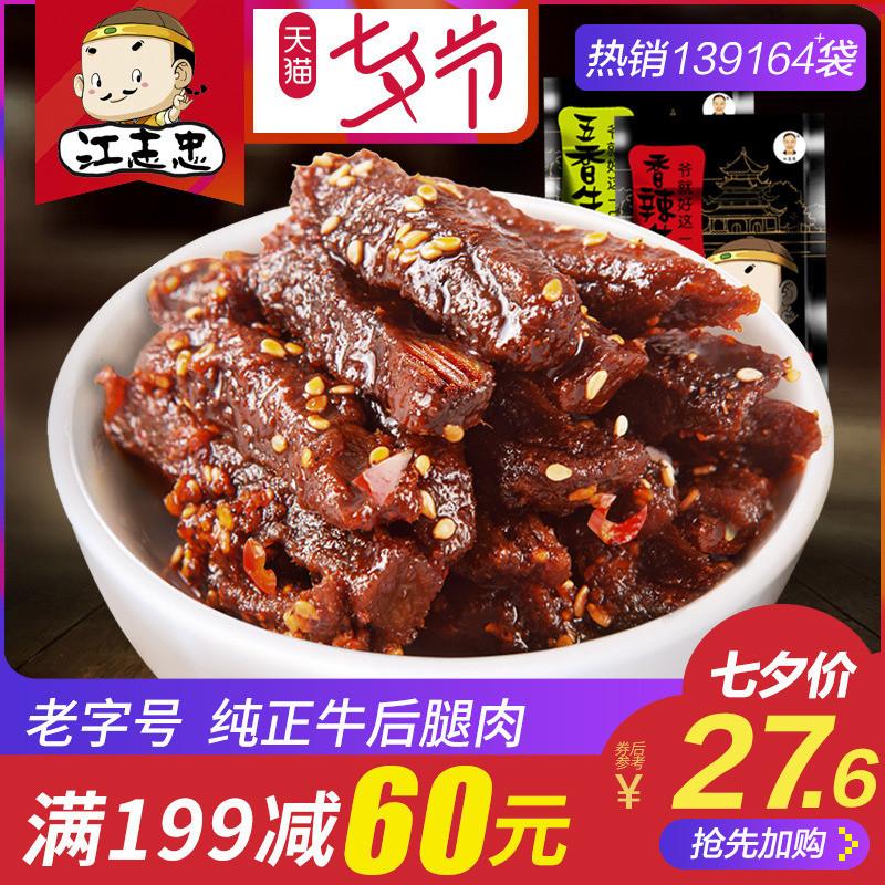 【江志忠-香辣牛肉干118g*2】麻辣五香牛肉干四川特产牛肉类零食
