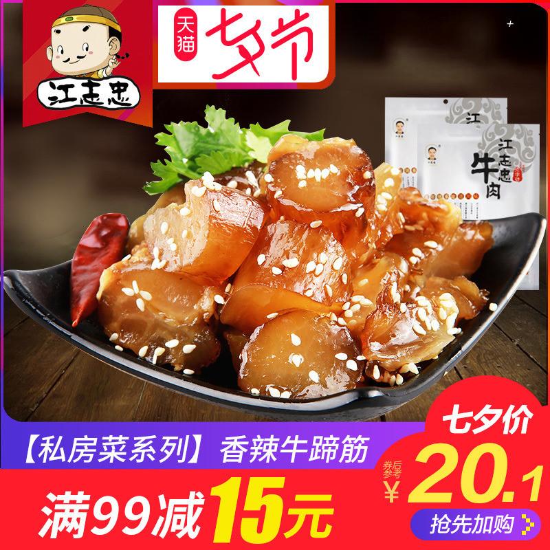 江志忠牛筋辣条零食小吃牛蹄筋香辣味特产美食卤味牛肉板筋熟食