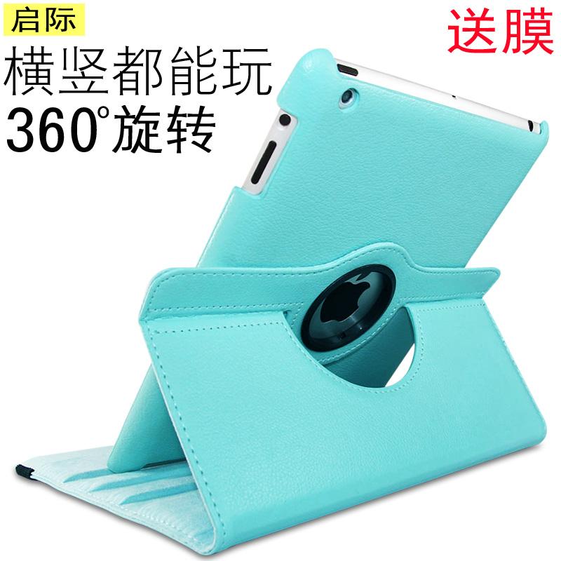 启际苹果平板ipad4保护套9.7寸老ipad3ipad2保护套旋转休眠皮套壳