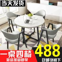 洽談桌椅組合接待店鋪會客休閑桌椅小戶型辦公室小圓桌餐桌