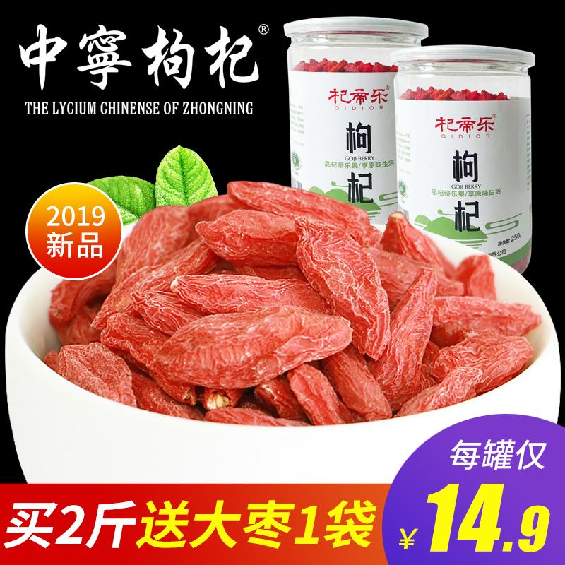 宁夏特级500g正宗中宁大粒茶枸杞子29.90元包邮