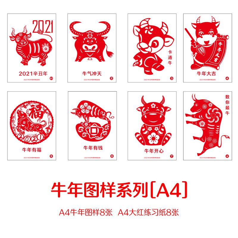 Бумажные узоры Артикул 525174568321