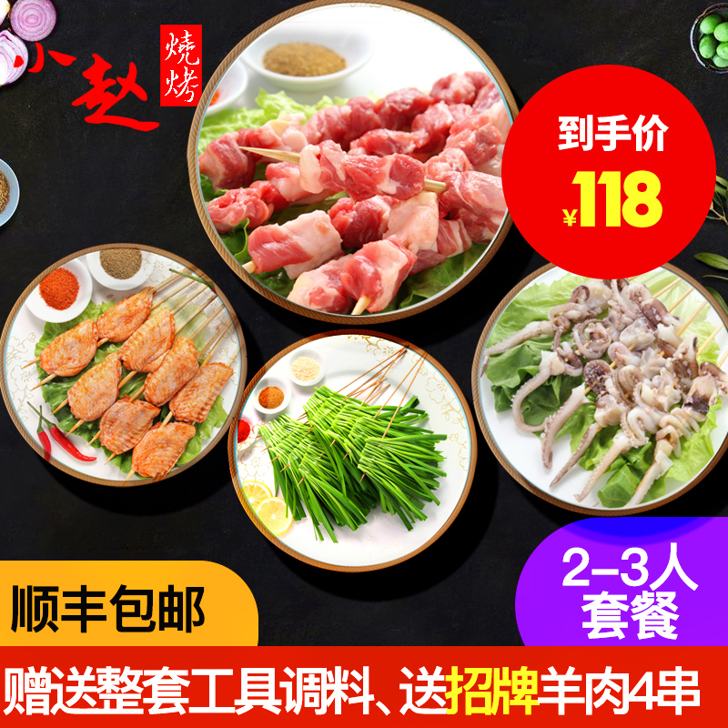小赵烧烤食材套餐2 3人 羊肉串烤串半成品户外冷冻 新鲜烤串 肉串