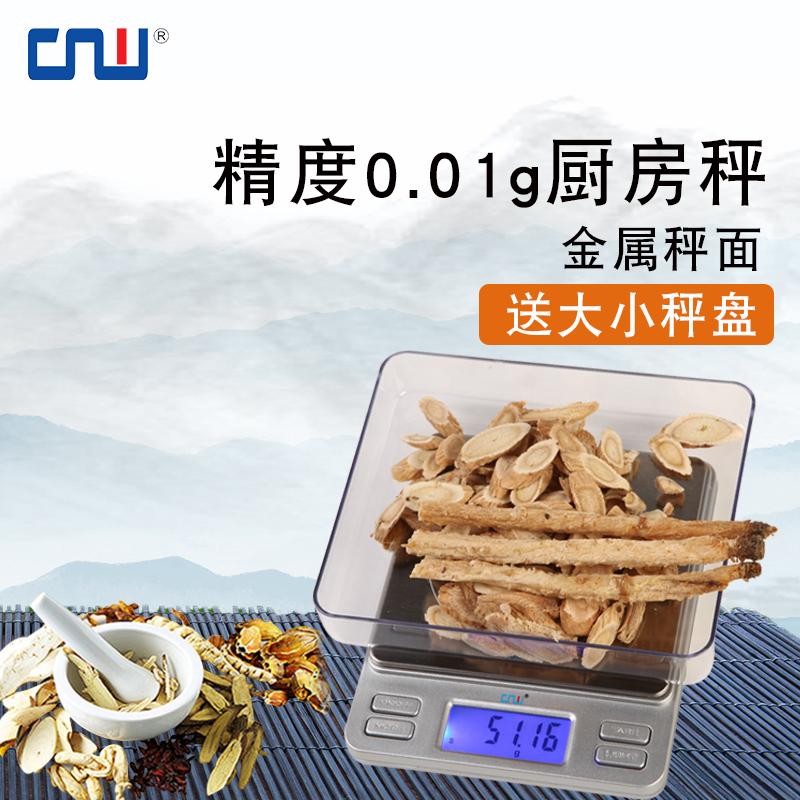 CNW厨房秤电子称0.01g精准烘培克称迷你称珠宝电子称0.1g食物称重