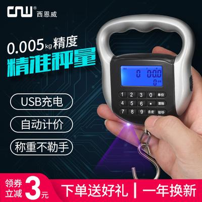 CNW弹簧秤便携式手提称精准电子秤迷你快递称重电子称手提秤家用