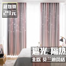 北欧莫兰迪网红ins星星公主风遮光窗帘布客厅卧室少女心窗帘成品