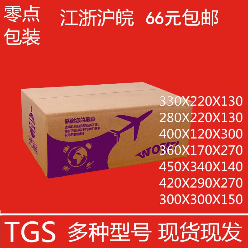 鞋盒TGS 特硬级纸箱 邮政纸箱子包装纸箱快递打包纸盒 鞋盒纸箱
