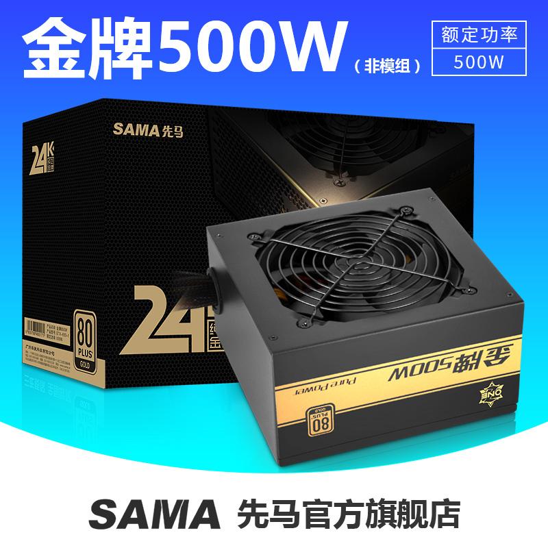 先马金牌500W额定500W峰值600W电脑电源非模组服务器台式机主机箱
