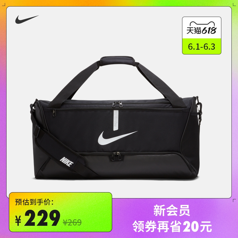Nike Nike Official NIKE ACADEMY TEAM Football Luggage Bag New CU8090