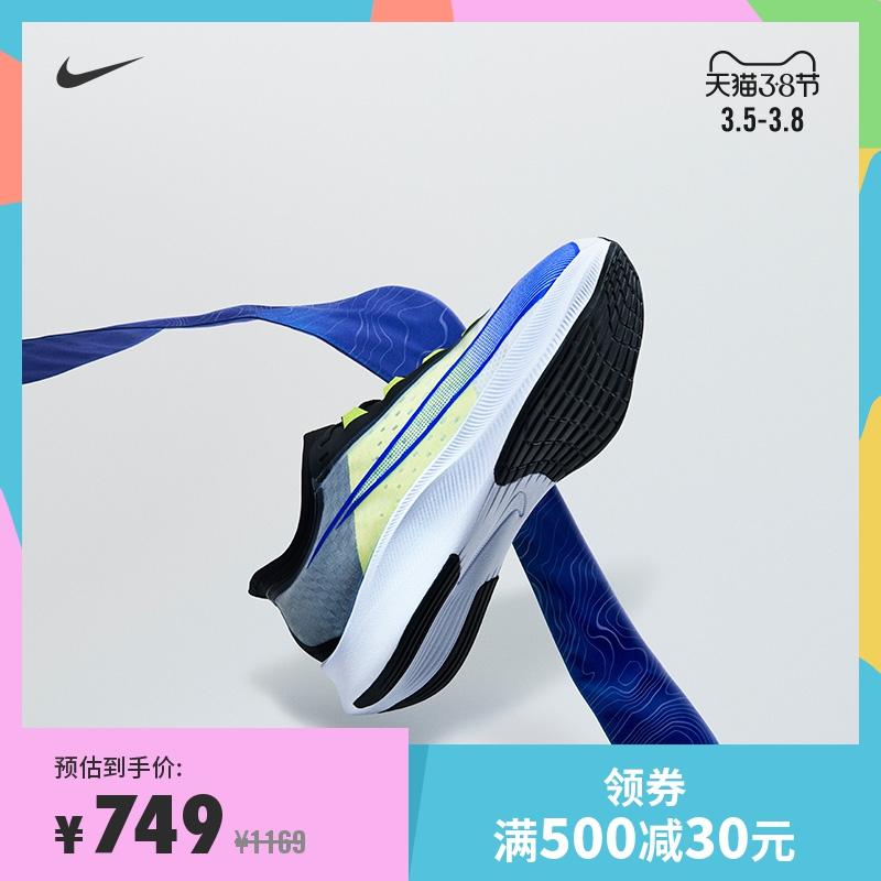 Nike's official nike zoom fly 3 men's running shoe with horse drawn, cushioned and resilient at8240