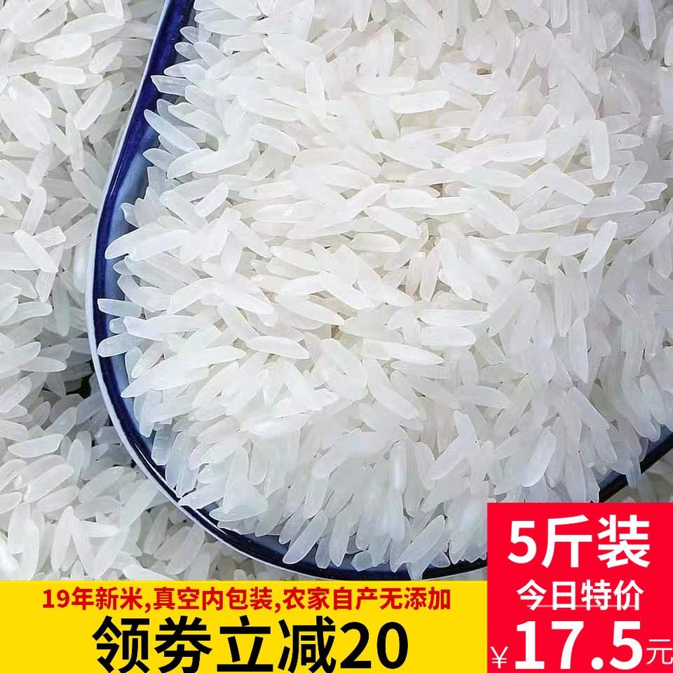 枝滋有味农家贡品19年长粒香稻米5斤包邮   真空包装原生态不抛光