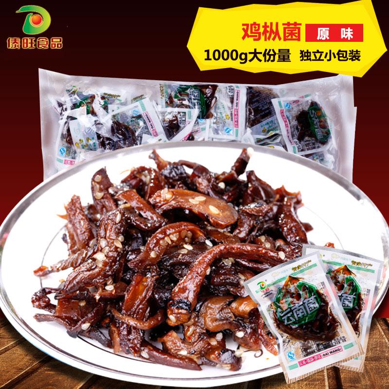 傣旺鸡枞菌原味 1000克 云南特产昆明菌类零食咸菜食品下饭菜2斤