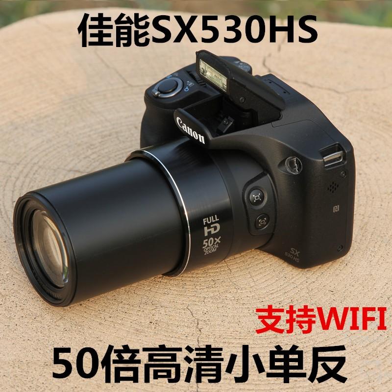Canon/佳能 PowerShot SX540 HS二手高清数码相机50X长焦带WIFI