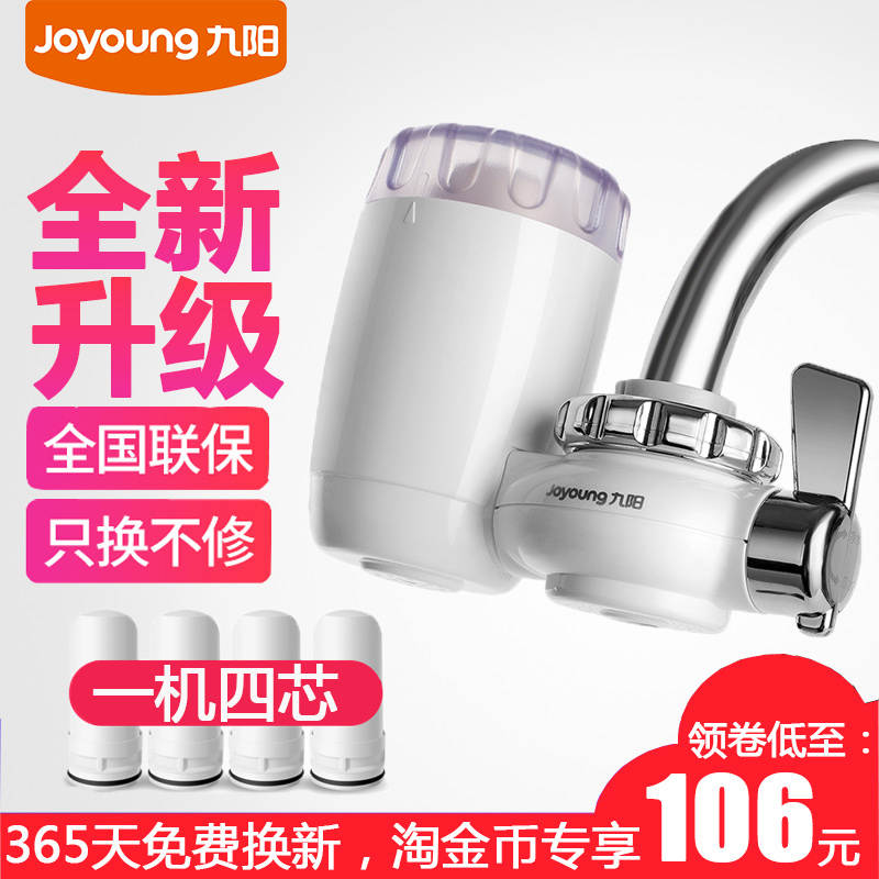 Jiuyang water purifier household kitchen tap water filter jyw-t03 five stage activated carbon water purifier