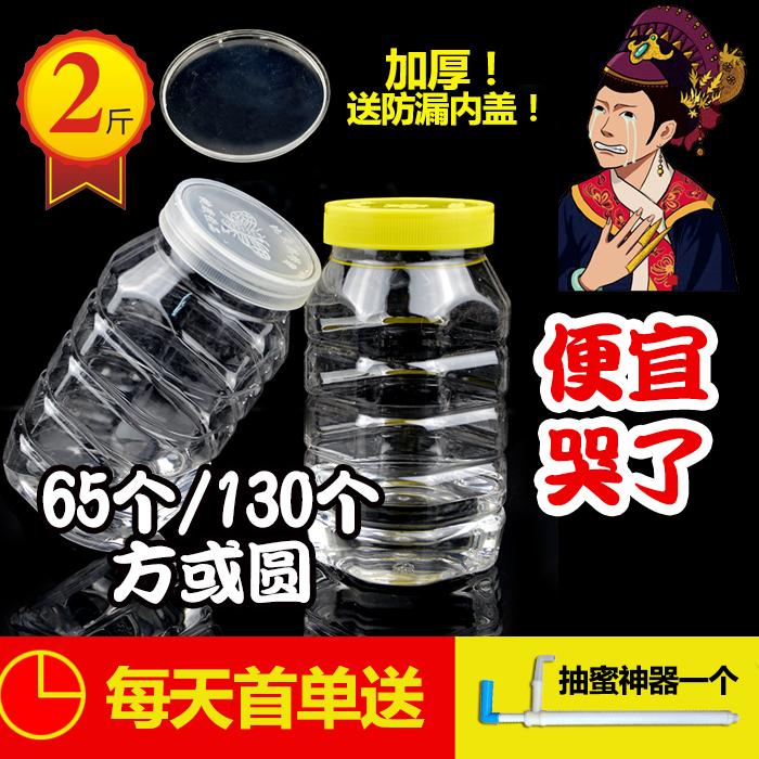 快递装2斤蜂蜜瓶专用塑料方瓶子蜜蜂瓶两斤5加厚透明食品级密封罐