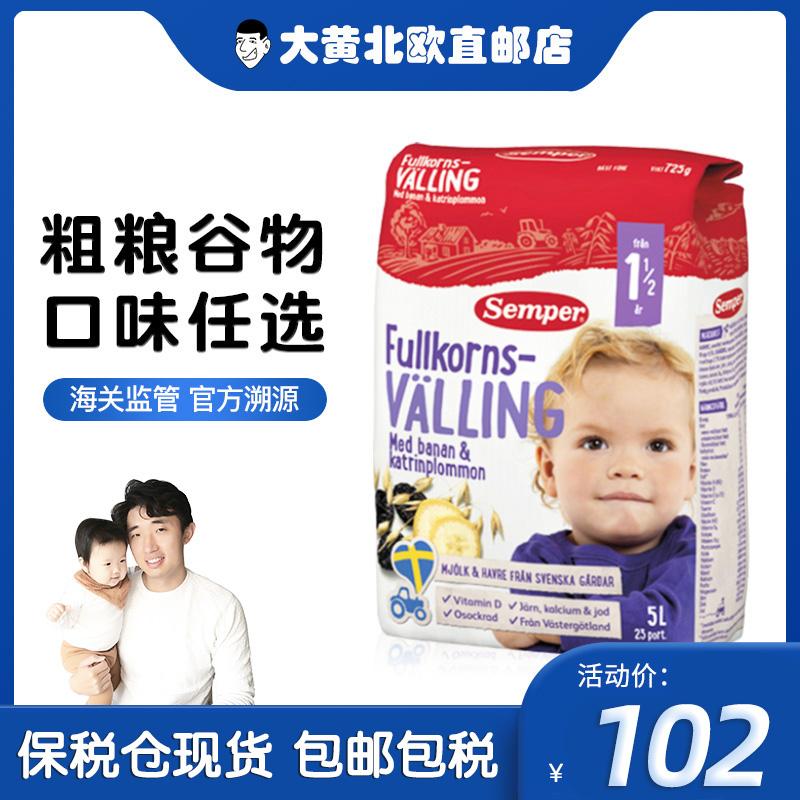 [大黄家现货]瑞典森宝婴幼儿辅食1岁半西梅谷物奶粉21年10月