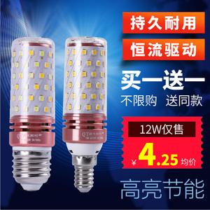 祺天led灯泡超亮节能灯e27E14螺口三色变光蜡烛玉米灯12W家用照明