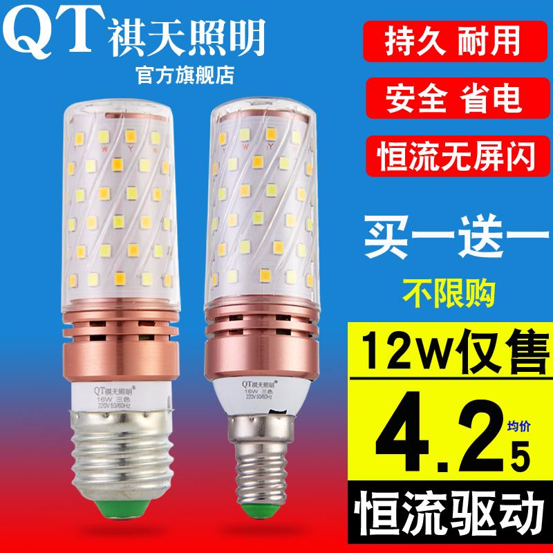 祺天家用led三色变光玉米节能灯泡E27e14小螺口12W蜡烛灯吊灯光源