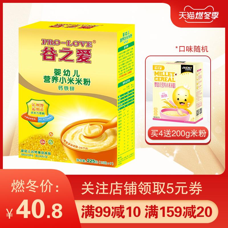 谷之爱小米米粉婴儿零食营养米糊强化钙铁锌6-36月辅食 宝宝米粉,可领取5元天猫优惠券