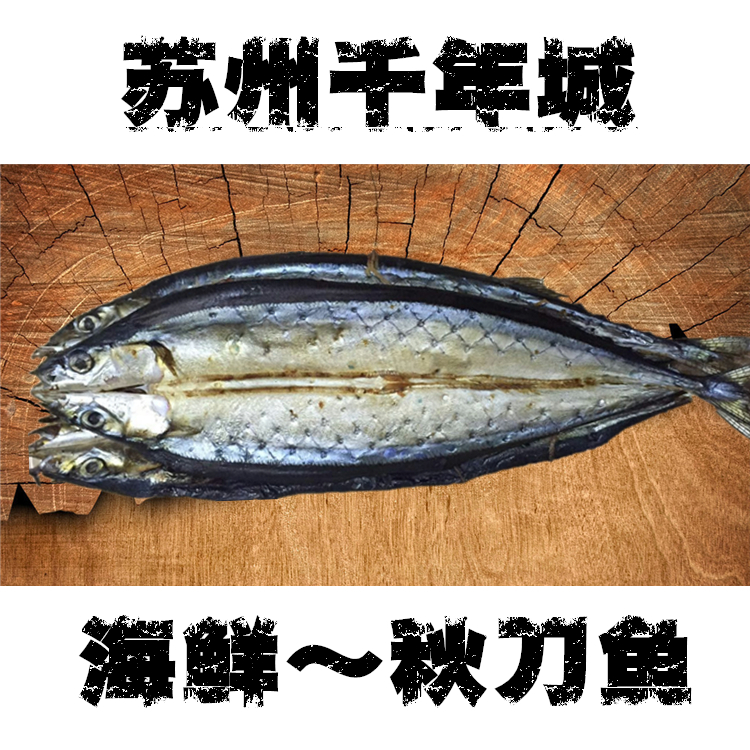 Zhoushan autumn saury frozen whole box seafood 20 jin dry food vacuum barbecue pickled fresh seafood bags