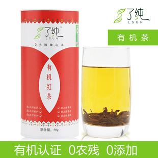 了纯有机茶 2020年有机小叶种浓香工夫红茶 无农药春茶新茶叶罐装价格