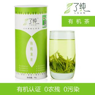 了纯有机茶 2019年有机龙井绿茶 无农药春茶新茶叶 高品质罐装