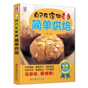 自己在家做简单烘焙 饼干点心烹饪美食书 甜品面包制作烘培教程大全 配方烘培书籍 烘焙书家用新手入门西餐菜谱 学做蛋糕烘培书