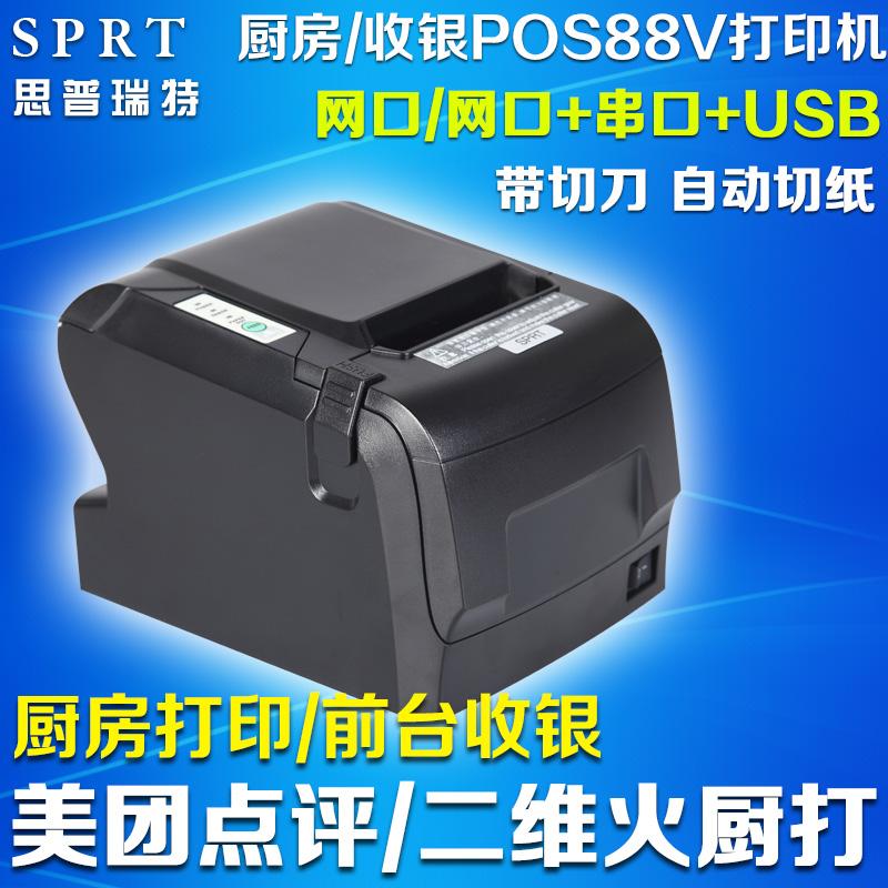思普瑞特SP-88V热敏usb网口80MM厨房打印机切纸美团收银二维火小票打印机 票据打印机外卖打印机自动切纸