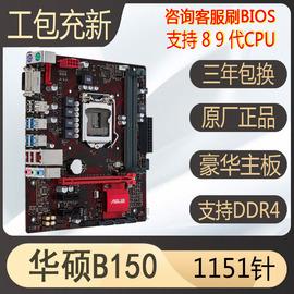 爆新库存Asus/华硕B150m H110 B250 1151针主板67代CPU8100 9100F图片