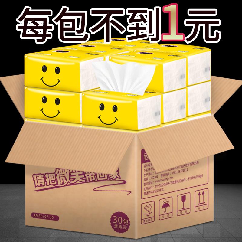 欣蜜儿30包整箱批家用面巾纸卫生纸10月17日最新优惠