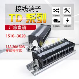 TD-1510 20A30A60A导轨组合接线板柱 连接器 接线端子排 插件20位
