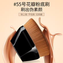 No. 55 foundation brush, makeup foundation liquid blush brush do not eat powder professional, no trace makeup, eye shadow brush, strong concealer.