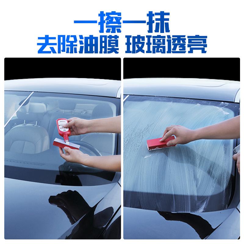 固威特新品油膜去除剂 汽车保养用品挡风玻璃驱水清洁剂