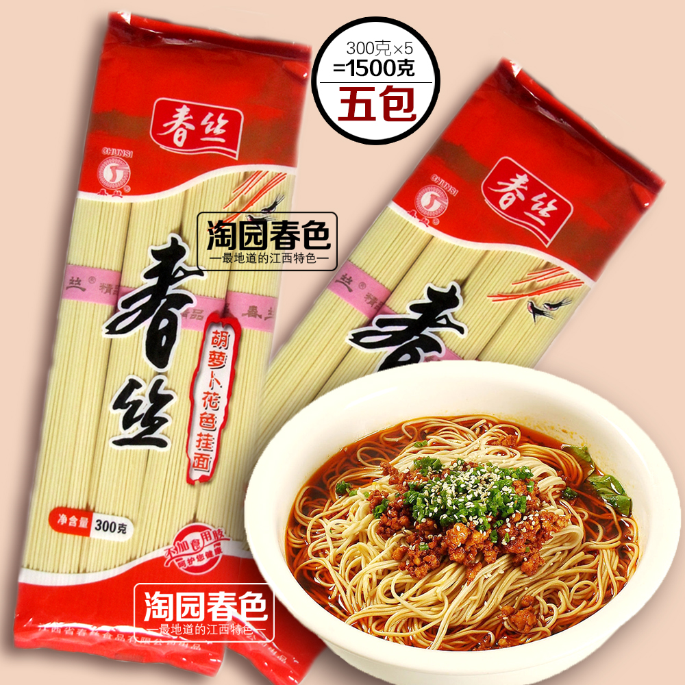 Spring silk noodles carrot noodles Jiangxi Yichun specialty delicious staple food hanging noodles 300g X5 package 1 package