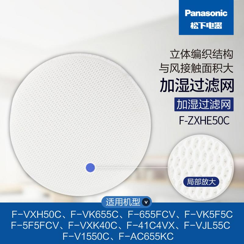 松下加湿过滤网F-ZXHE50C 适用于空气净化器VXH50C VK655C VXK40C