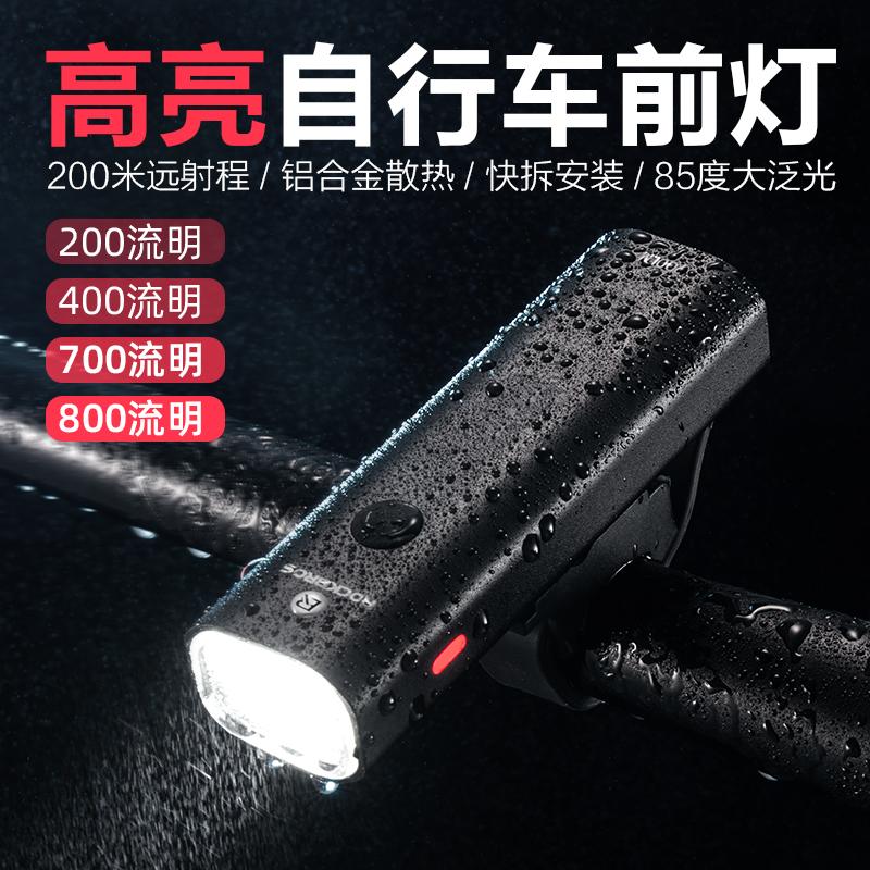 洛克兄弟自行车灯夜骑强光手电筒USB充电前灯防雨山地车骑行装备