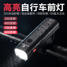 Locke brothers bicycle lights night riding flashlight USB rechargeable headlight rainproof mountain bike riding equipment